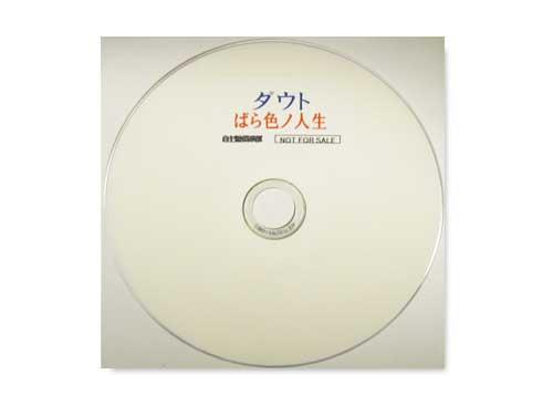 ばら色の人生[特典配布DVD]/ダウト
