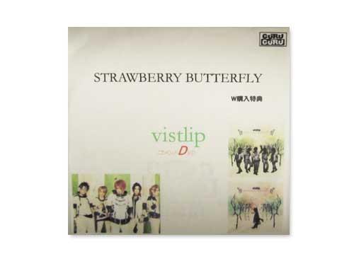 STRAEBERRY BUTTERFLY[特典配布DVD]/vistlip