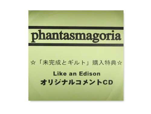 未完成とギルト[特典配布DVD]/Phantasm…