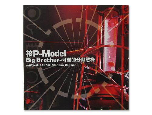 Big Brother-可逆的分離態様[店舗限定]/核P-MODEL