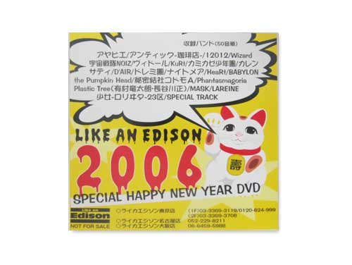 LIKE AN EDISON2006 SPECIAL HAPPY NEW YEAR DVD[配布DVD]/オムニバス