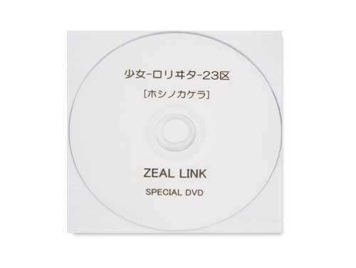 ホシノカケラ[特典配布DVD]/少女-ロリヰタ-2…