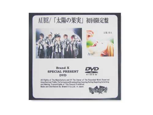 太陽の果実[特典配布DVD]/AUBE