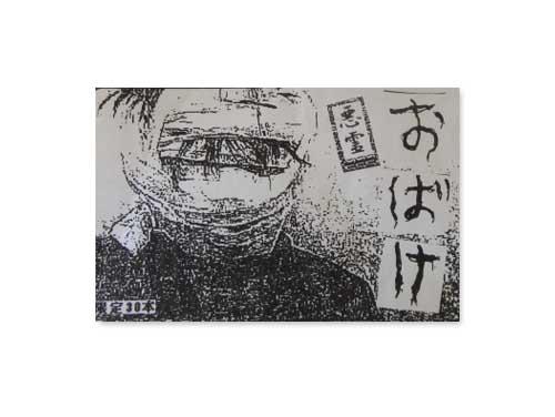 盆狂言[自主制作デモテープ]/悪霊おばけ