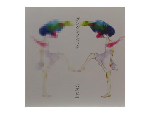 ブンシンノジュツ[会場限定CD]/パスピエ
