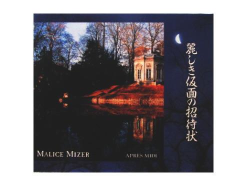 麗しき仮面の招待状/MALICE MIZER