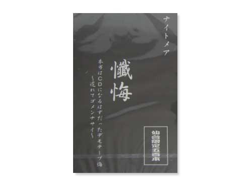 懺悔[デモテープ]/NIGHTMARE(ナイトメア…