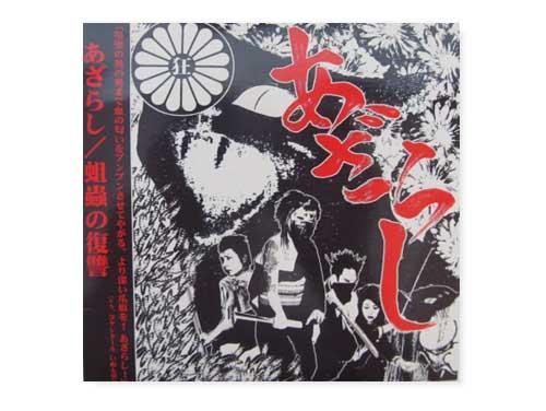 蛆蟲の復讐[自主制作CD]/あざらし