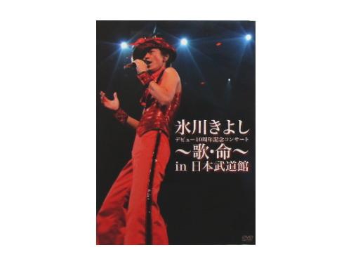 氷川きよし デビュー10周年記念コンサート ~…
