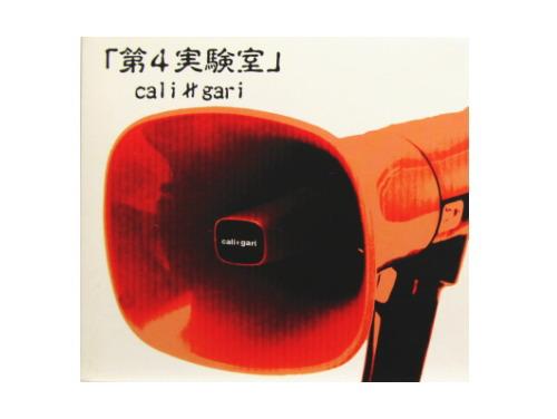 第4実験室[数量限定CD]/cali≠gari