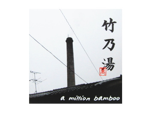 竹乃湯[廃盤]/a million bamboo