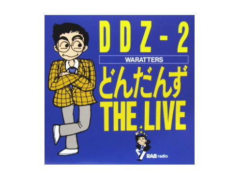 どんだんず THE LIVE/PARTY ON…