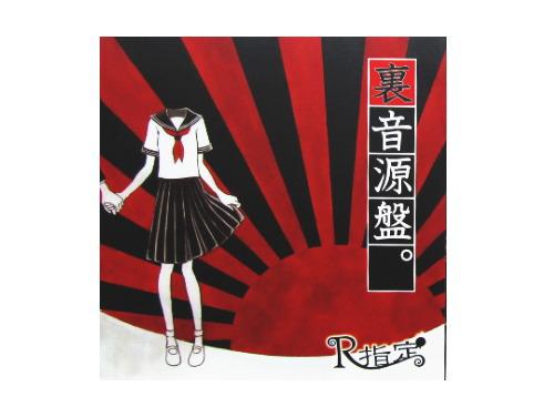 裏音源盤。 1stプレス[限定CD]/R指定
