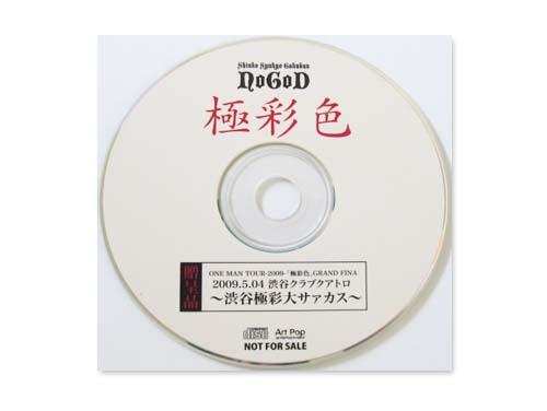 極彩色[会場配布CD]/NoGoD