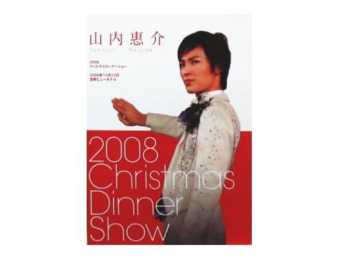 2008 クリスマスディナーショー[FC限定D…