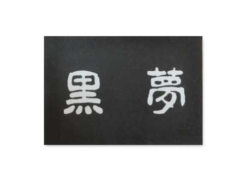 黒夢/&DIE[自主制作デモテープ]/黒夢