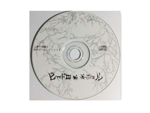 其の代償は / すぱいだー・くらうど[無料配布CD]/ビードロギニョル