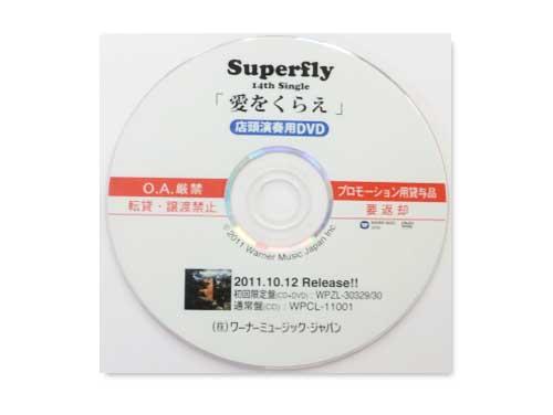 愛をくらえ[店頭演奏用DVD]/Superfl…