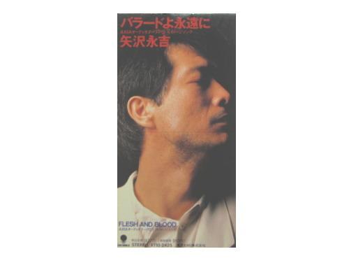 バラードよ永遠に[廃盤]/矢沢永吉