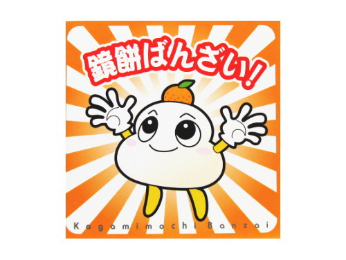 鏡餅ばんざい![廃盤]/日本鏡餅組合 歌:稲村なおこ
