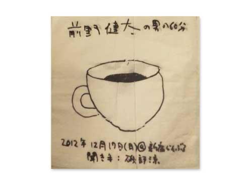前野健太の男の60分[特典配布CD]/前野健太