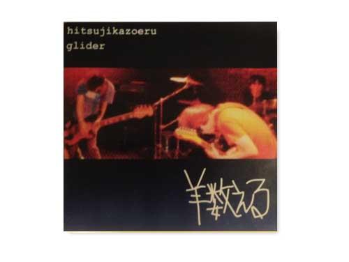 hitsujikazoeru/glider[自主制作CD]/羊数える