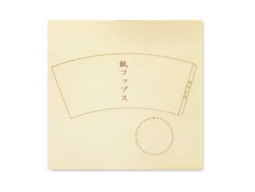 demo[自主制作CD]/紙コップス