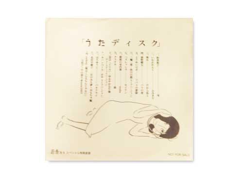 うたディスク[自主制作CD]/オムニバス