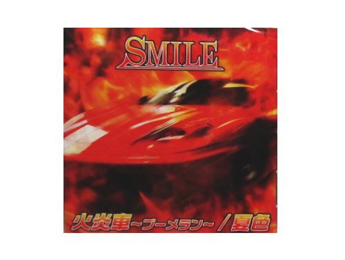 火炎車~ブーメラン~/夏色[限定CD]/SMILE