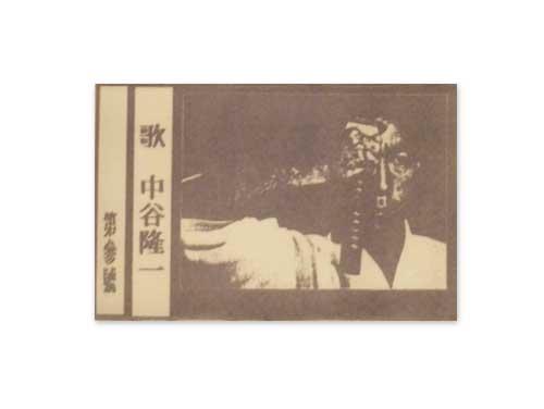 サムライ[自主制作デモテープ]/中谷隆一