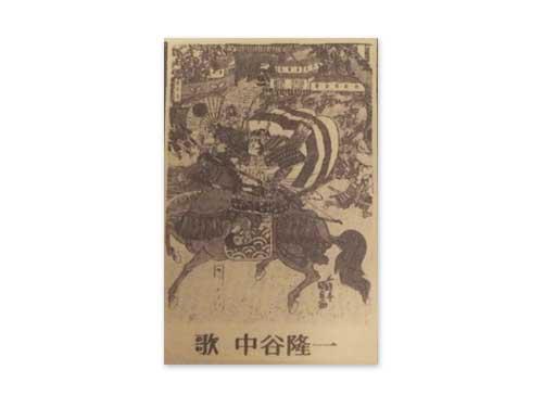 アジアの狼[自主制作デモテープ]/中谷隆一