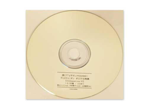 よすが[特典配布CD]/渚にて