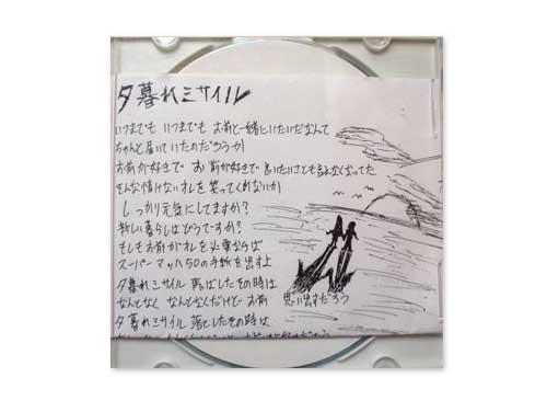 夕暮れミサイル/ボロボロの歌[自主制作CD]/Over The Dogs
