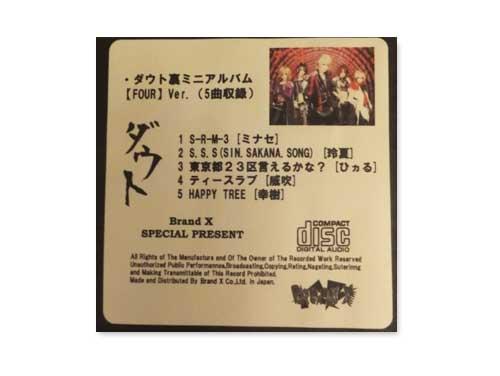 ダウト裏ミニアルバム【FOUR】Ver[自主制作CD]/ダウト