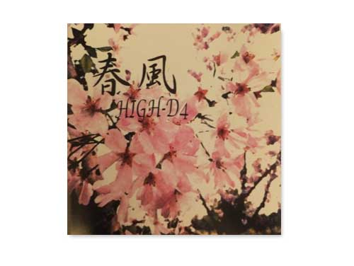 春風[自主制作CD]/HIGH-D4