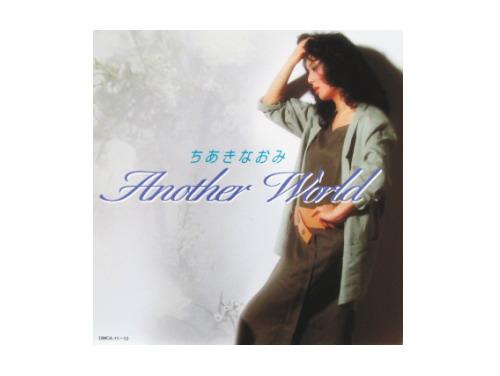 ANOTHER WORLD[廃盤]/ちあきなお…