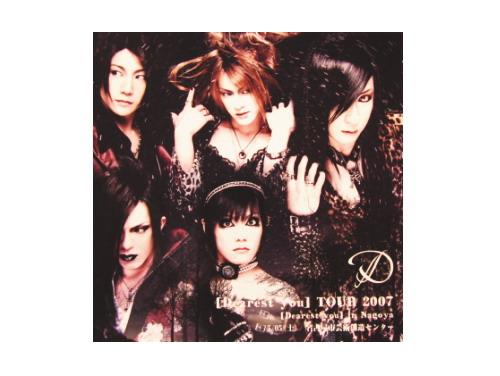 Dearest you TOUR 2007 Dearest you in Nagoya 名古屋市芸術…