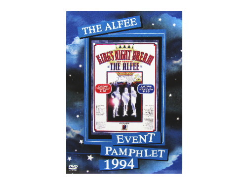 EVENT PAMPHLET 1994[限定DVD]/THE ALFEE