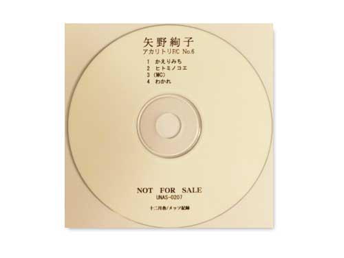 アカリトリF/C No.6[自主制作CD]/矢野絢子