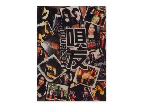 唄友 TOUR2011[自主制作DVD]/田澤…