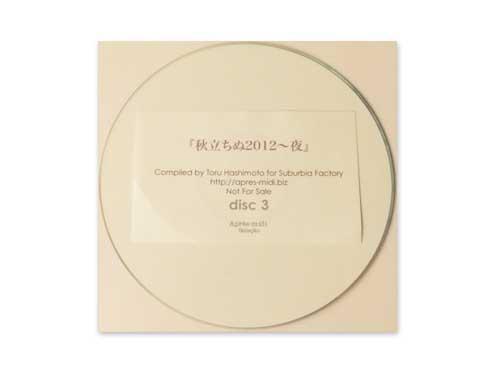 秋立ちぬ2012(昼・夕・夜)[特典配布CD]/橋本徹(SUBURBIA)