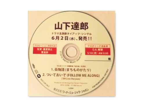 街物語/ついておいで[プロモーション用CD]/山下達郎