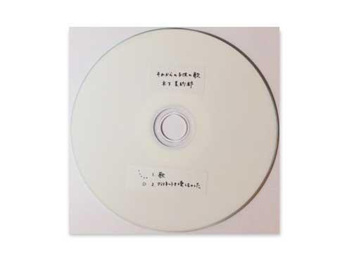 それからの子供の歌[特典配布CD]/木下美紗都