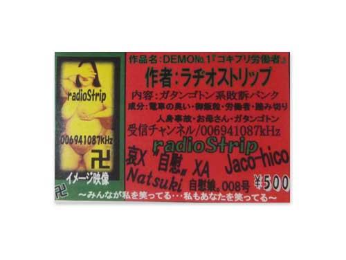 ゴキブリ労働者[自主制作デモテープ]/ラヂオストリップ