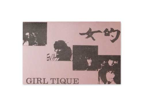 女的[自主制作デモテープ]/GIRL TIQUE