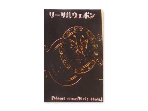 Sirent crase/Dirty storm[自主制作デモテープ]/リーサルウエポン