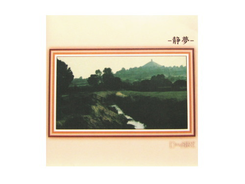 静夢 -shizumu- 1stプレス[限定CD]/D≒SIRE