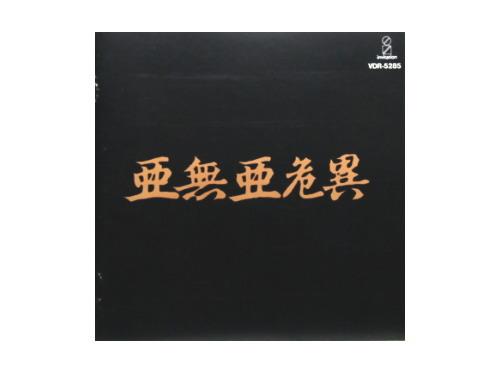 アナーキー Vol.1[廃盤]/アナーキー