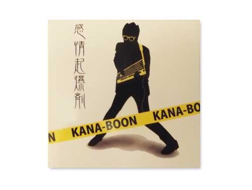 感情起爆剤[自主制作CD]/KANA-BOON