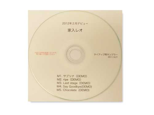 DEMO[デビュー前プロモーション用非売品CD]/家入レオ
